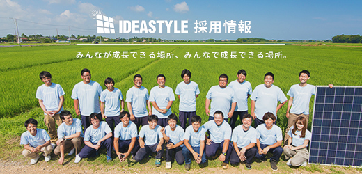 IDEASTYLE 採用情報